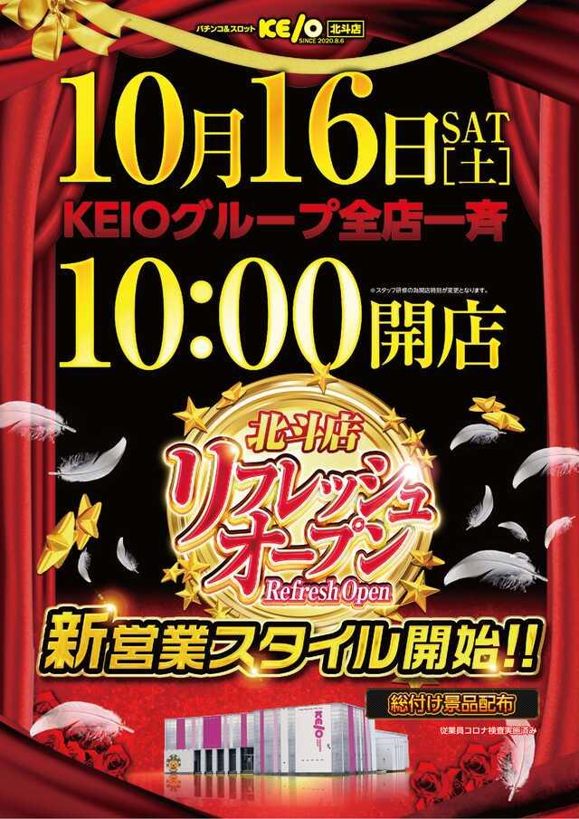 KEIO北斗店(リニューアル)