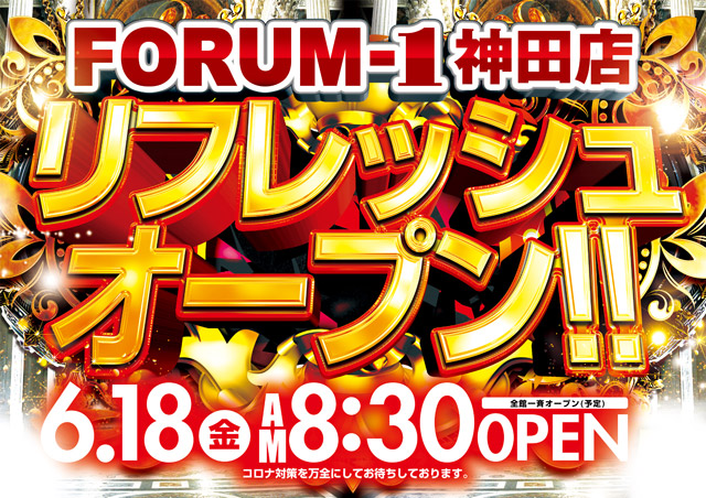 FORUM-1神田店