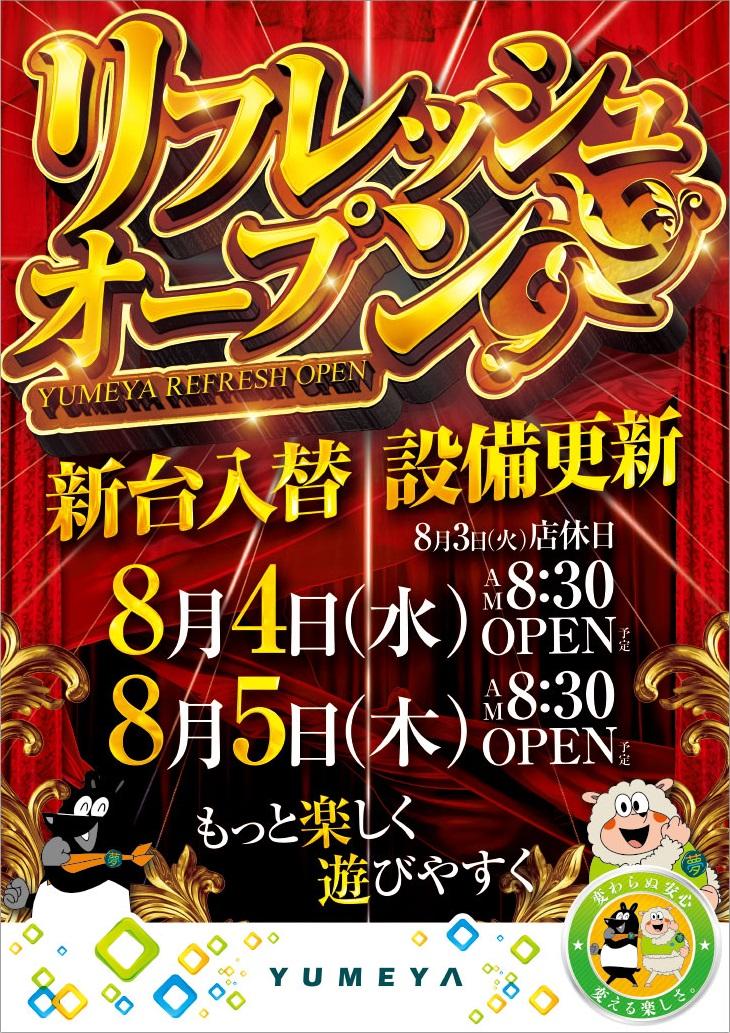 Slot Club 夢屋石堂店(リニューアル)