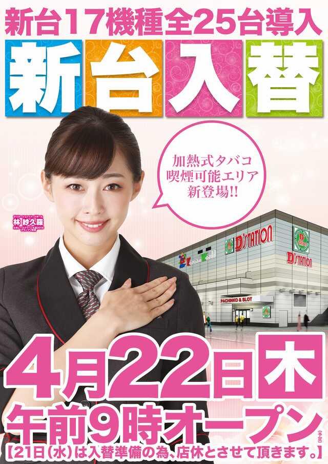 D'station仙台コロナワールド店(リニューアル)
