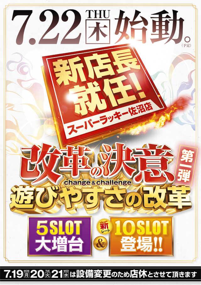 パチンコスーパーラッキー佐沼店(リニューアル)