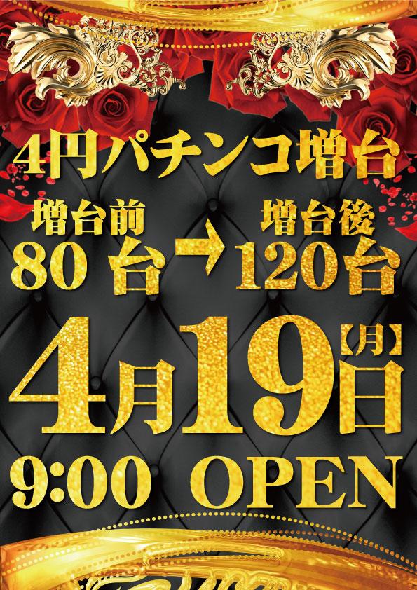 GORILLA南陽店(リニューアル)