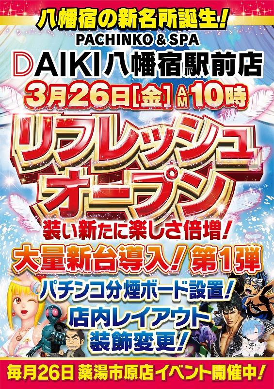 PACHINKO&SPA DAIKI八幡宿駅前店(グランドオープン)