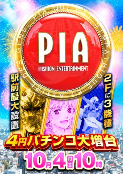 PIA上野(リニューアル)