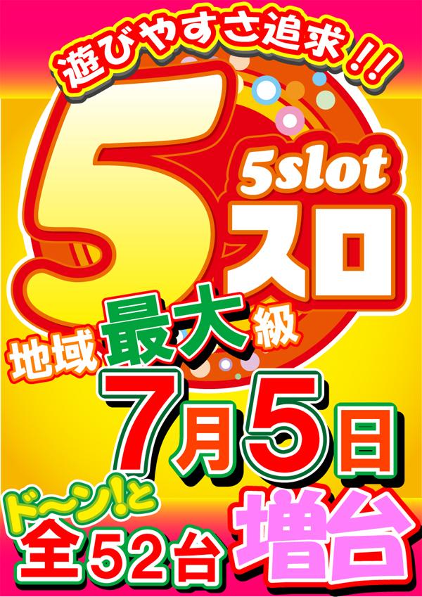 甲子園五反野店