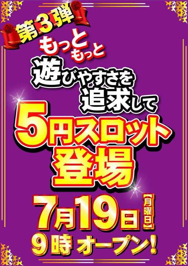 東横フェスタ7(リニューアル)