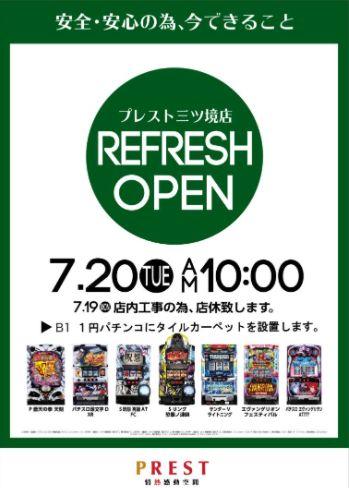 PREST三ツ境店(リニューアル)