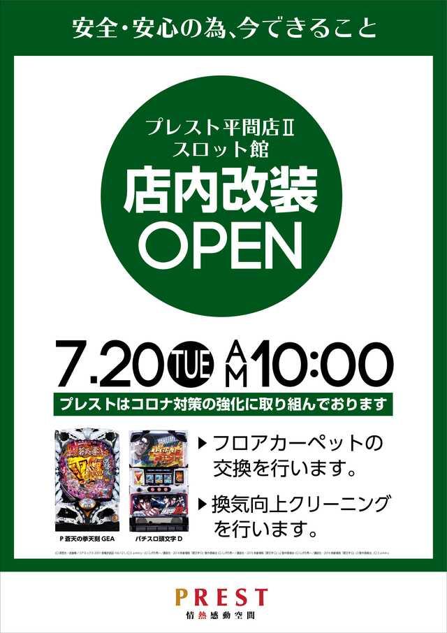 PREST平間店Ⅱ