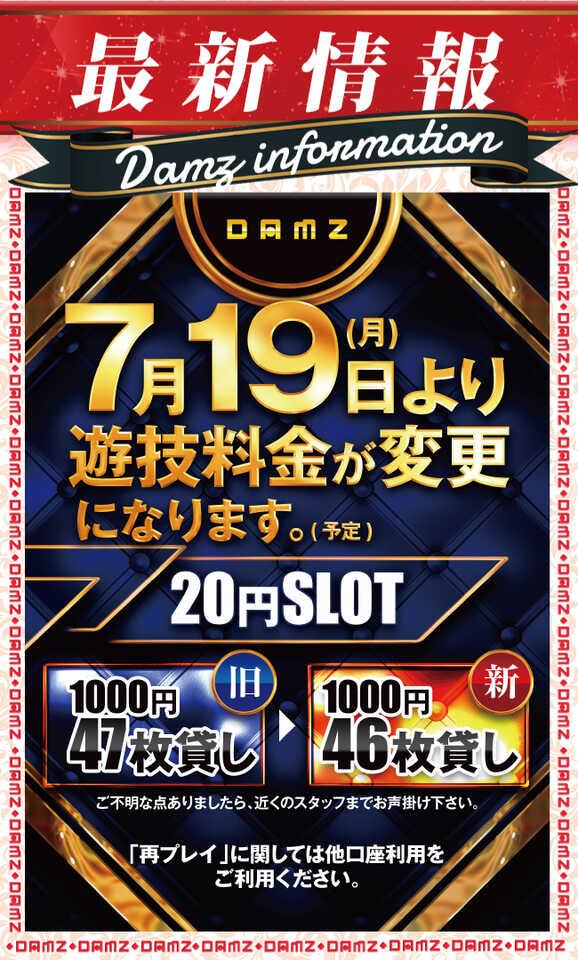 DAMZ竹尾インター本店