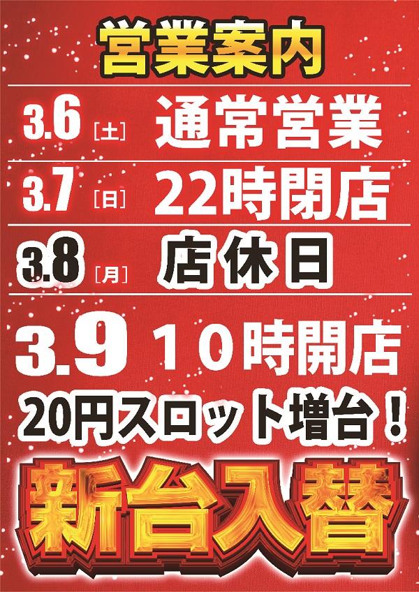 スーパーライオンズ大豆島店(リニューアル)