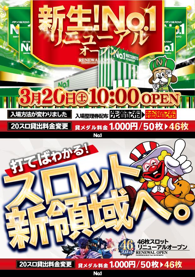 No.1松本筑摩店(リニューアル)