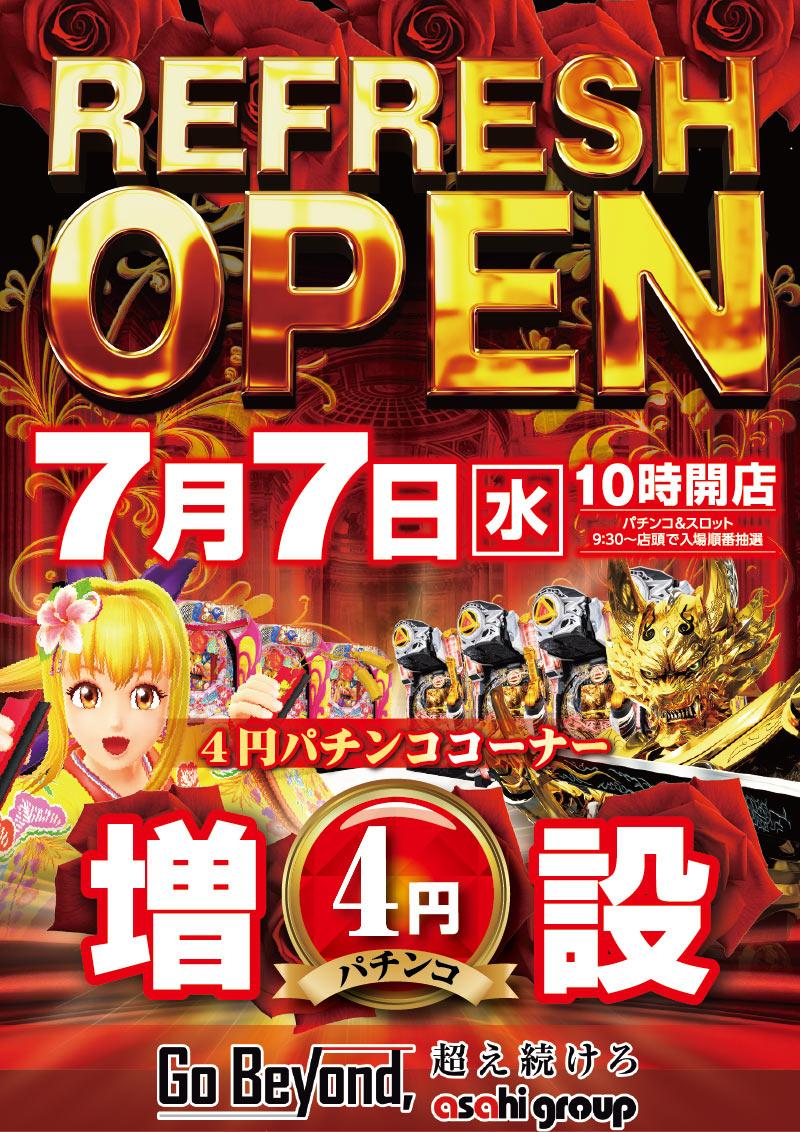 ニューアサヒ長野青木島店(リニューアル)