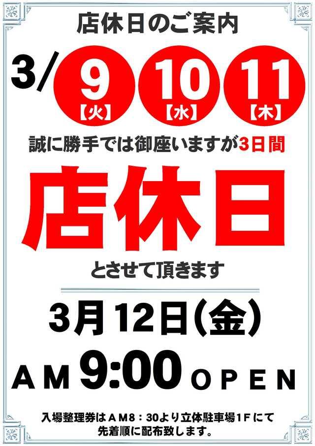 ABC焼津三和店