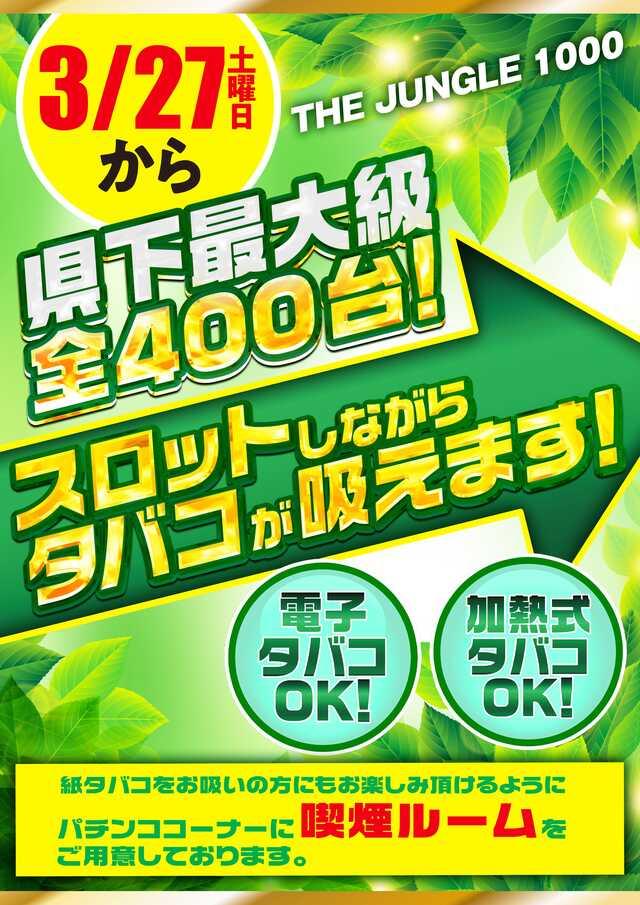 The Jungle 1000(リニューアル)