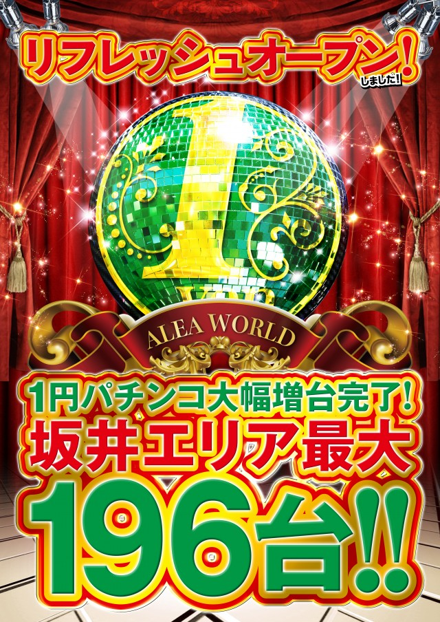 ALEA WORLD春江店(リニューアル)