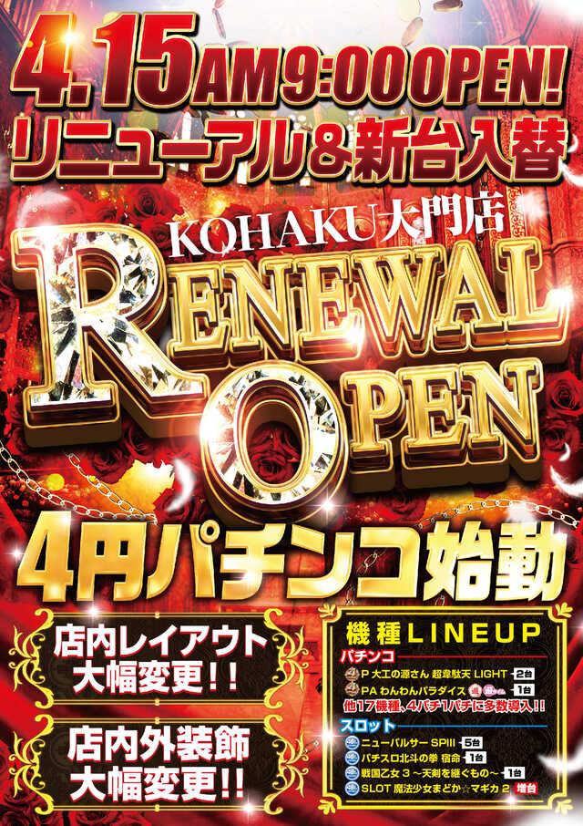 KOHAKU大門店(リニューアル)