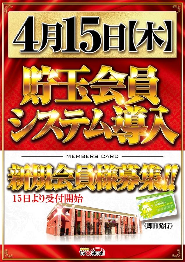 GOLD 玉越桶狭間店(リニューアル)