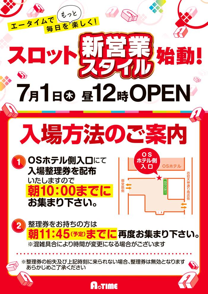 A TIME梅田御堂筋店