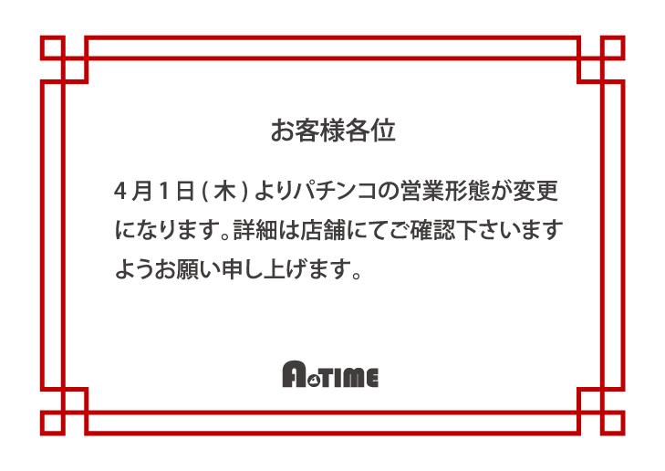 A TIME須磨パティオ店