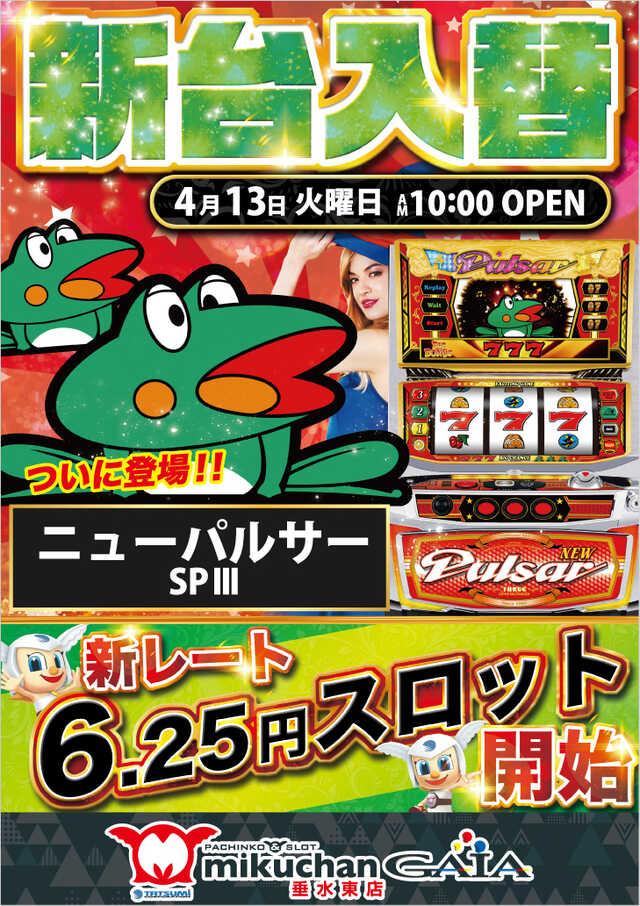 ミクちゃんガイア垂水東店(リニューアル)