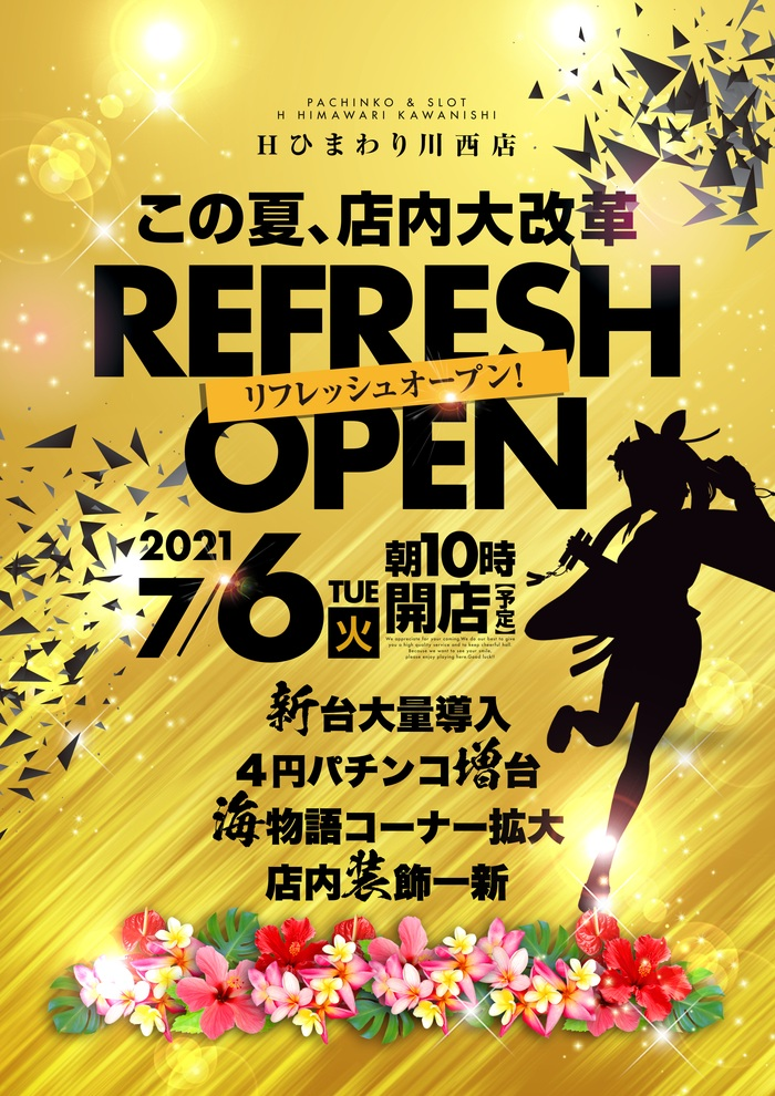 Hひまわり川西店(リニューアル)