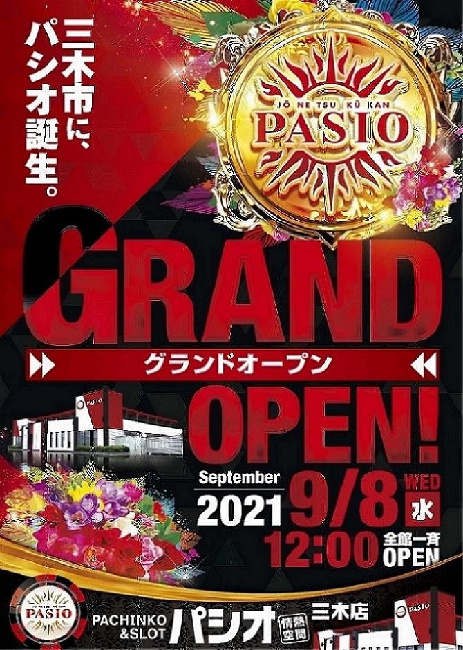 PASIO三木店