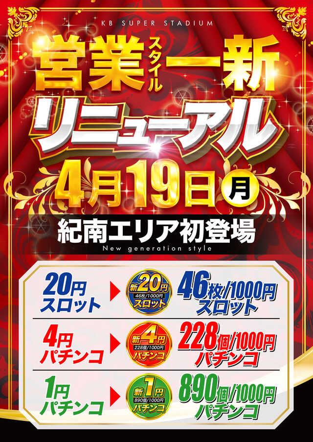 KB SUPER STADIUM 勝浦店(リニューアル)