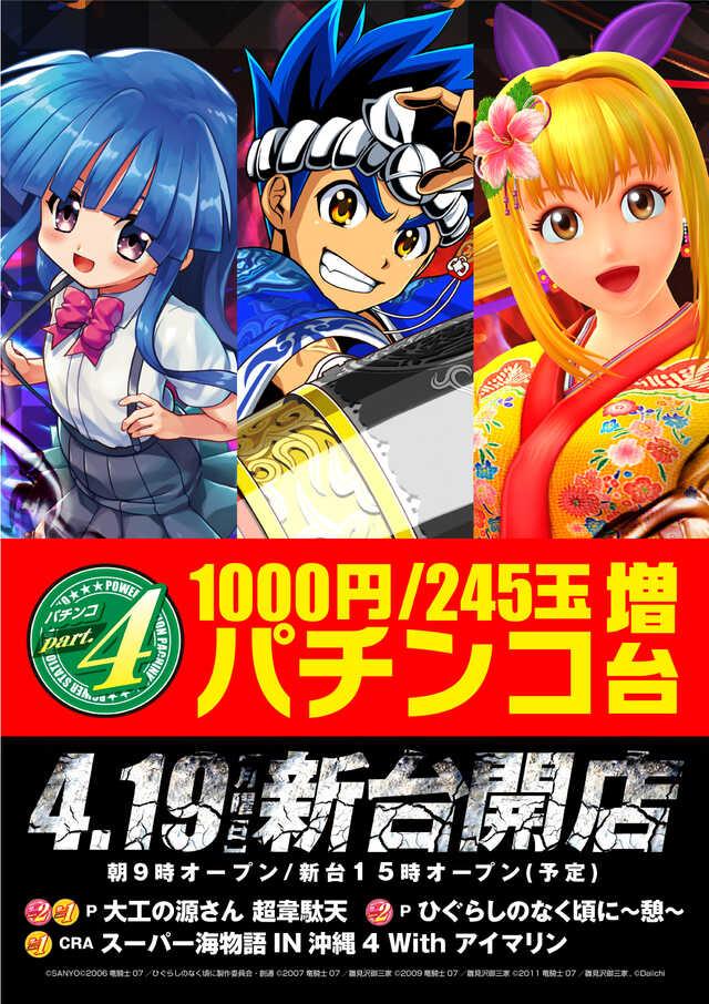 POWER STATION西条店(リニューアル)