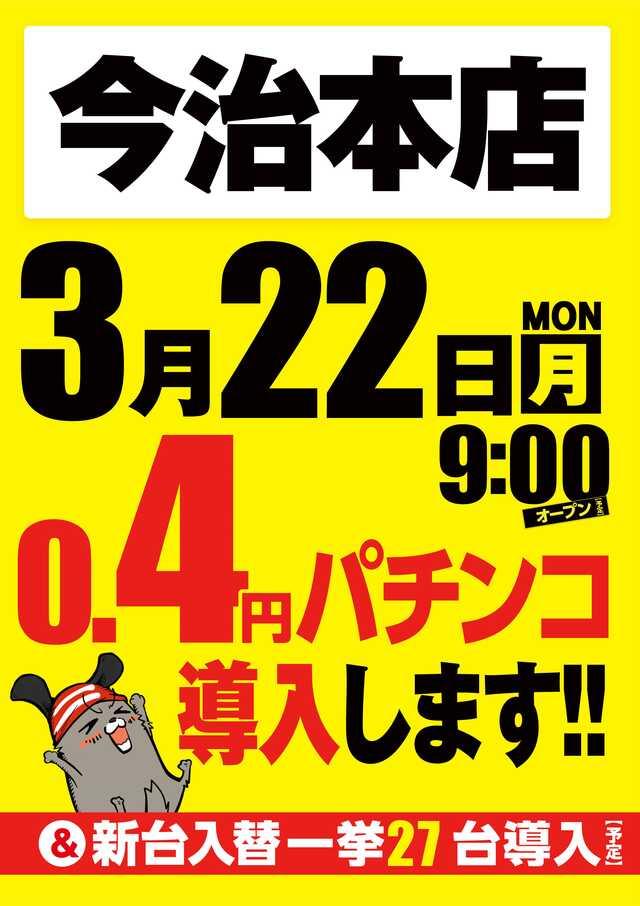 キスケPAO今治本店(リニューアル)