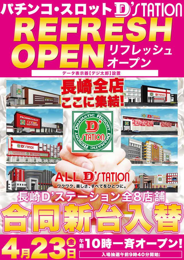 D'station長与店(リニューアル)