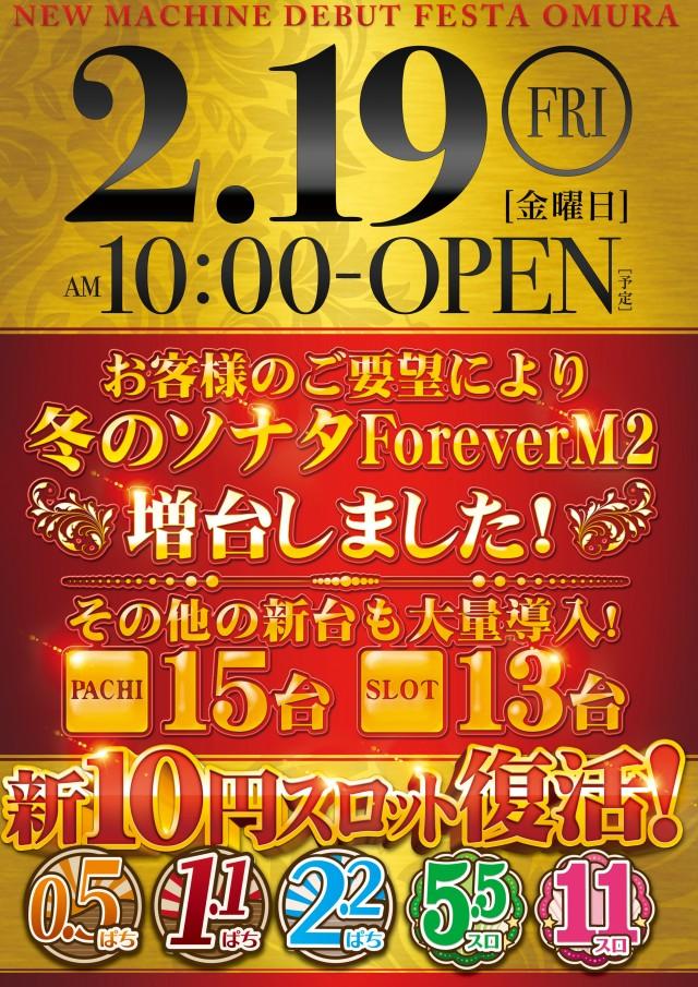 フェスタ・大村店(リニューアル)