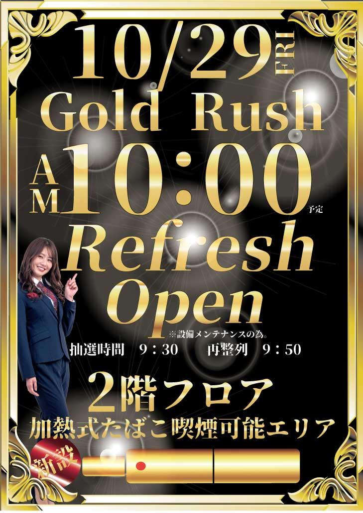 ゴールドラッシュ南郷通店(リニューアル)