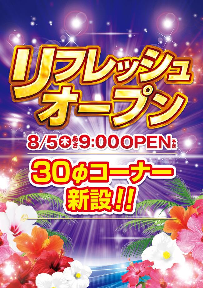 ニラクいわき神谷店(リニューアル)