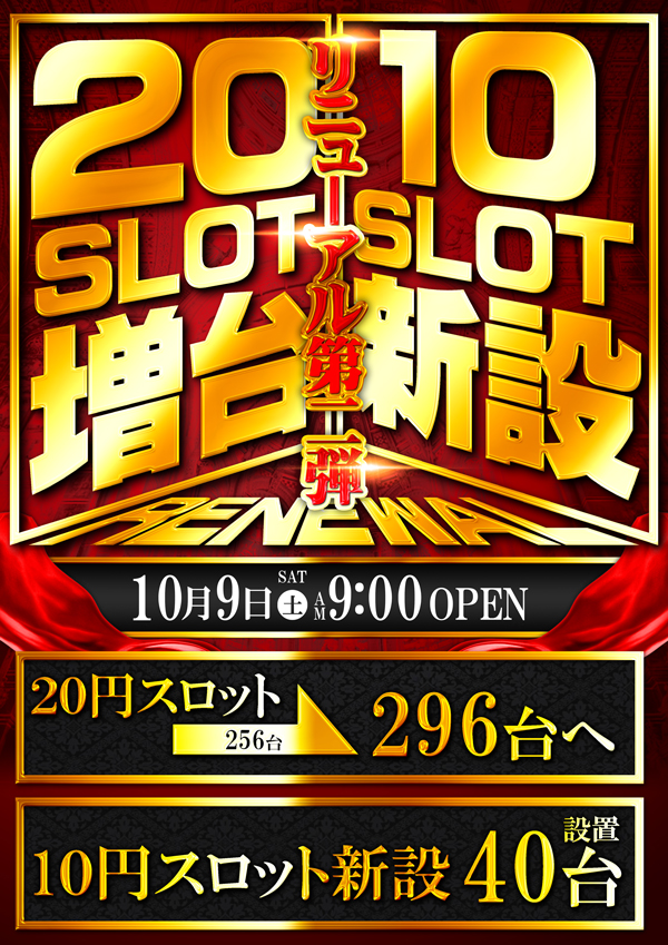 ラッキープラザ四日市北店(リニューアル)