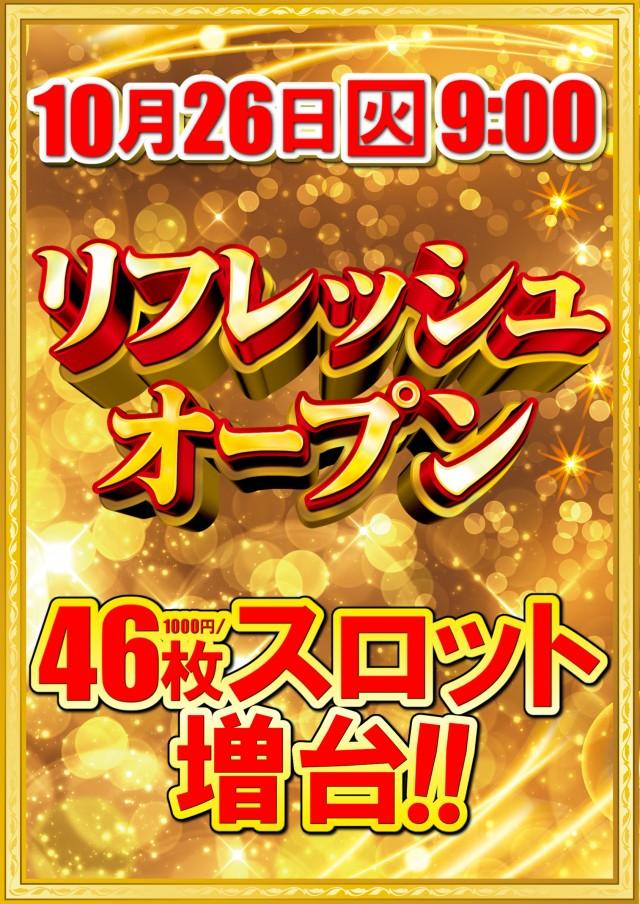 メガサイバーパチンコ光南Ⅰ・Ⅱ(リニューアル)