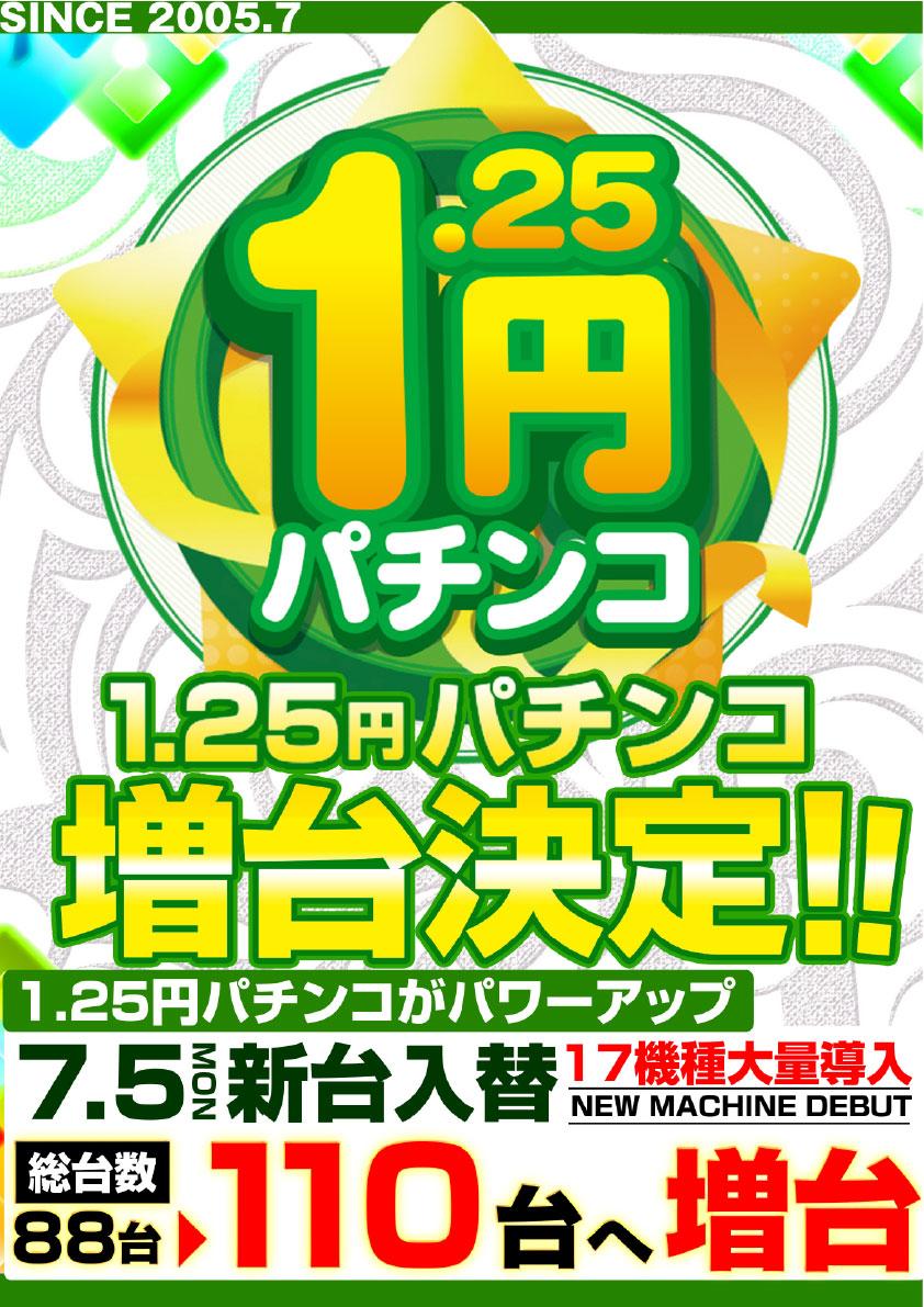 オリエンタルパサージュ町田店