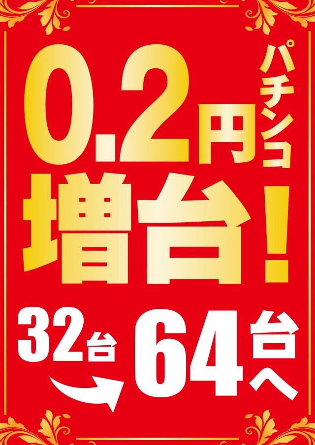 ガイア清水堀込店(リニューアル)