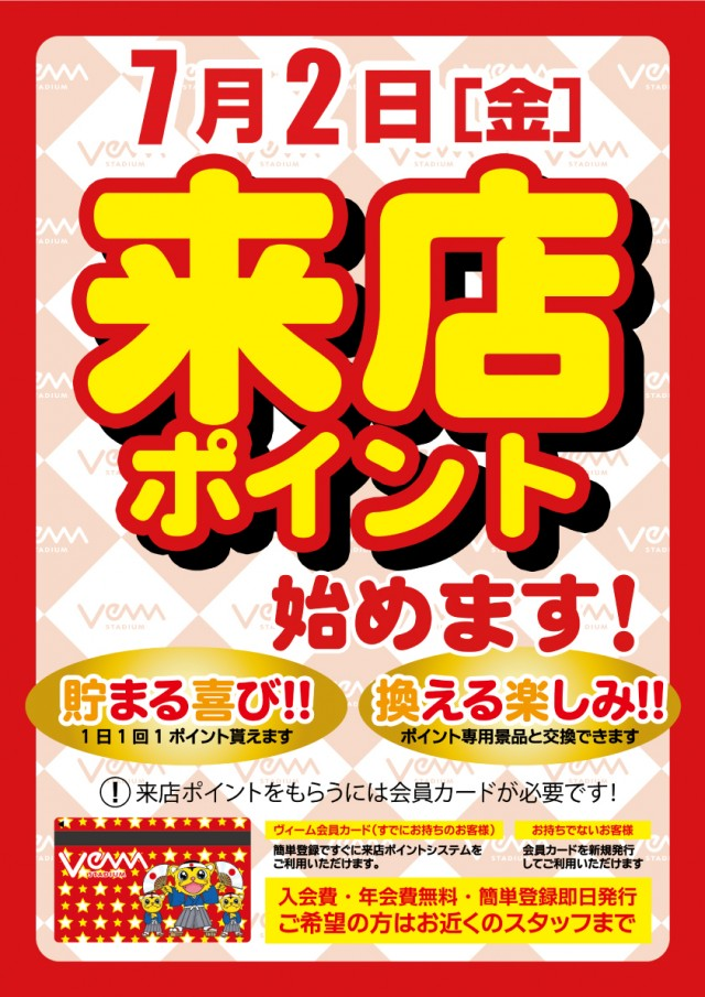 VEAM新潟亀田店