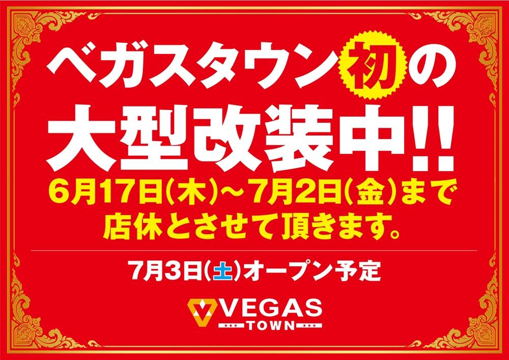 VEGAS TOWN豊橋店