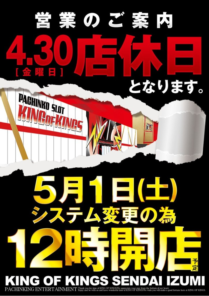 P.E.KING OF KINGS仙台泉店
