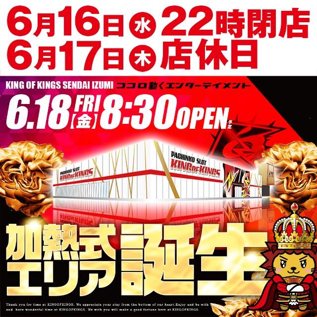 P.E.KING OF KINGS仙台泉店