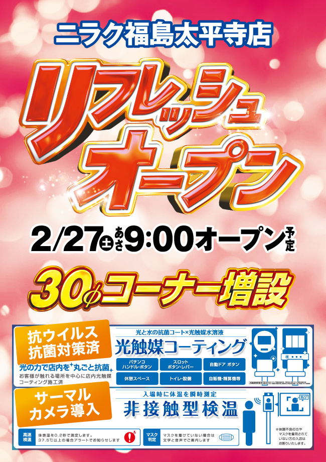 ニラク福島太平寺店(リニューアル)