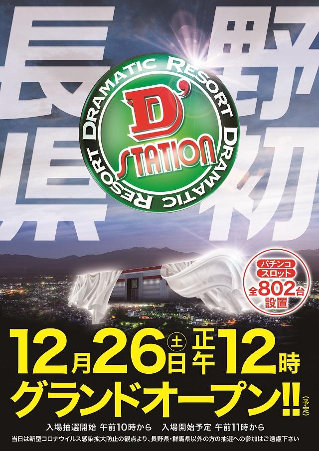 D'station上田店(グランドオープン)