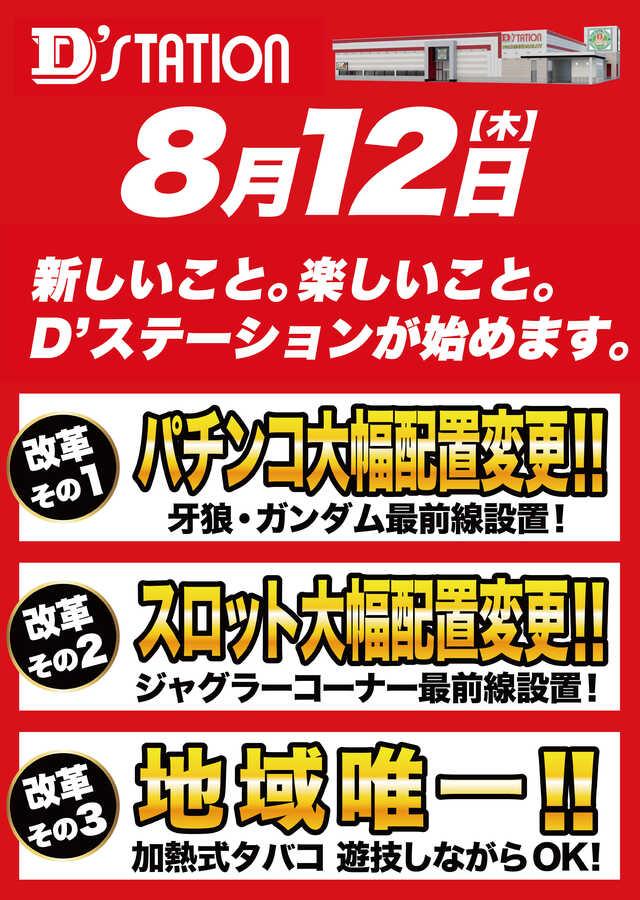 D'station上田店(リニューアル)