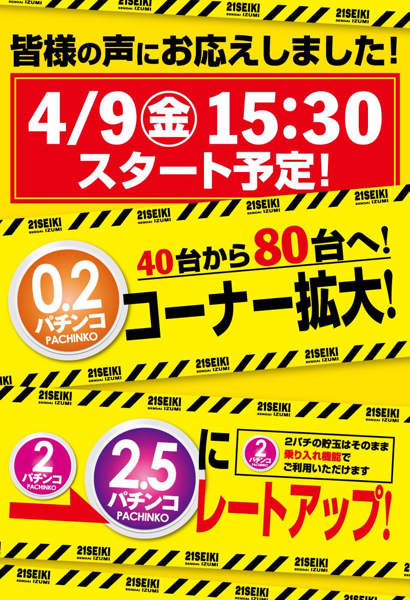 21SEIKI仙台泉(リニューアル)