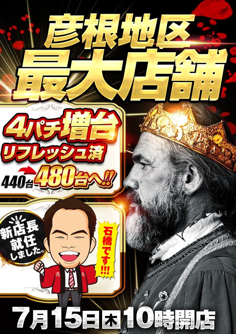 キング観光 サウザンド彦根店(リニューアル)