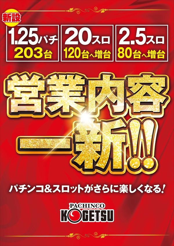 湖月熊本藤崎店(リニューアル)