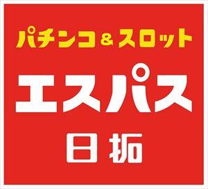 エスパス日拓赤坂見附駅前新館