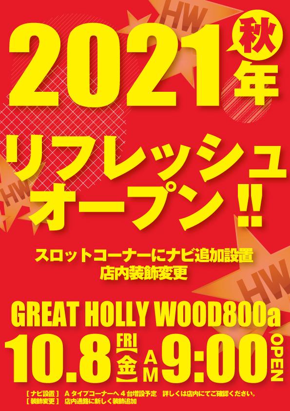 グレート・ハリウッド800(リニューアル)