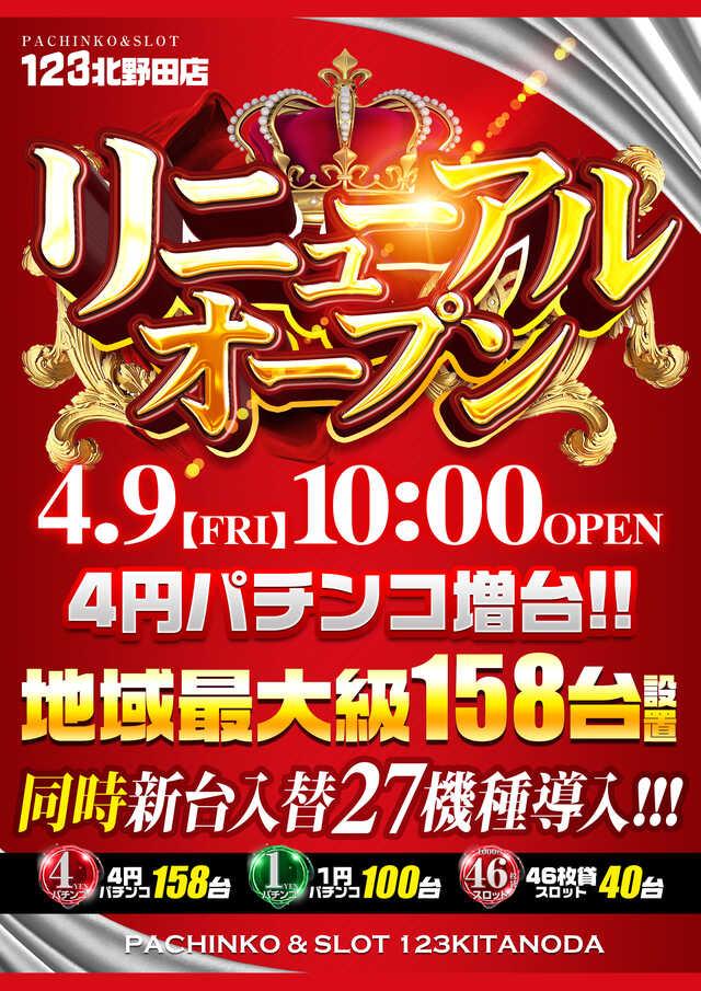 123北野田店(リニューアル)